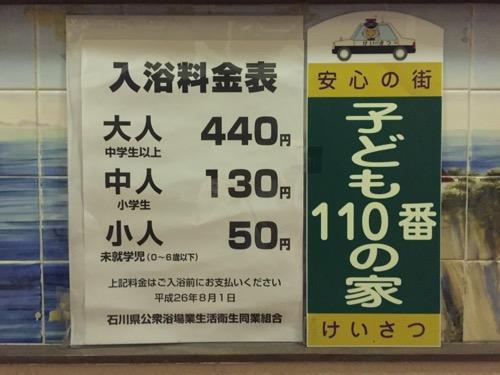 石川県金沢市の銭湯・大和温泉の入浴料金表