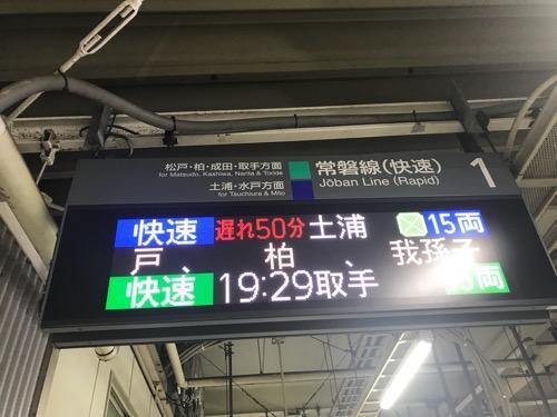 JR北千住駅ホーム頭上にある列車発車予定の電光掲示板「50分遅れ」の表示