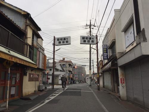 昭和通り商店街の向こうに見える東京都江戸川区の銭湯・友の湯