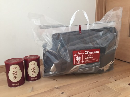 無印良品「中身の見える福袋 ファブリック 税込み3000円」と「2016 福缶」(2016年1月1日にエミフルMASAKIで入手)