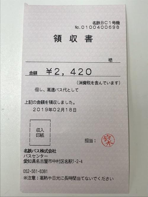 名鉄バスセンターから飯田駅前までの領収書
