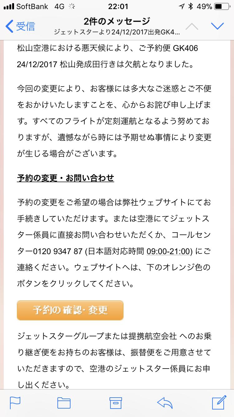 2017年12月24日の松山空港発成田空港行のジェットスターGK406便欠航のお知らせメール(一部抜粋)