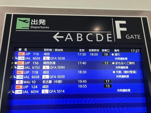 新千歳空港 F GATEにある出発予定を知らせる液晶パネル