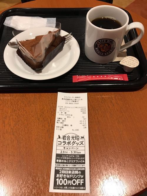 カフェ・ベローチェの生チョコケーキとブレンドコーヒーMサイズ