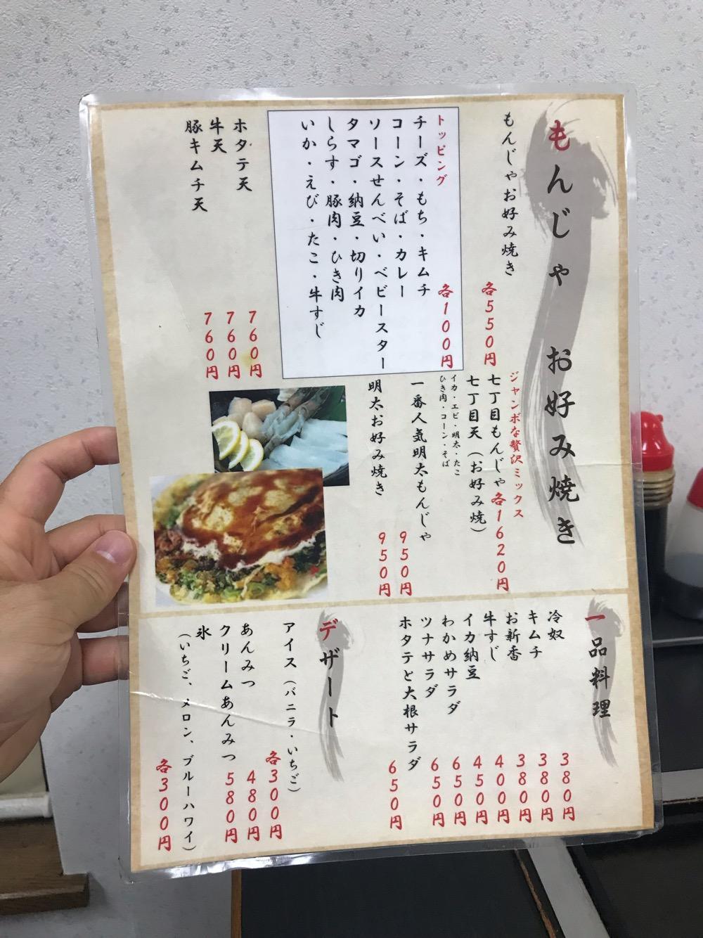 お好み焼七丁目のメニュー(もんじゃ、お好み焼き)