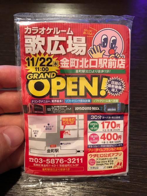 カラオケルーム歌広場金町北口駅前店オープンのチラシ付きポケットティッシュ