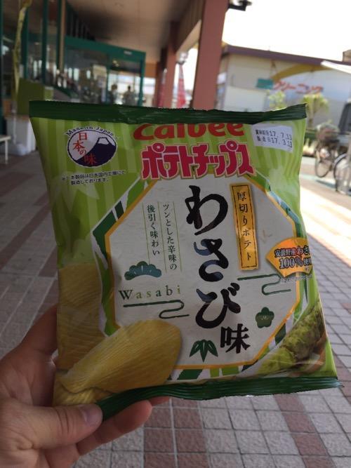 カルビー ポテトチップス わさび味のパッケージ(表側)