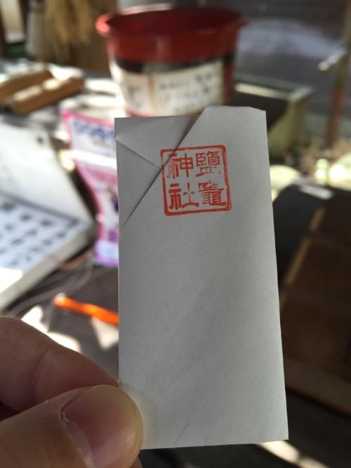 東京都港区新橋の盬竃神社(塩釜神社)-おみくじ