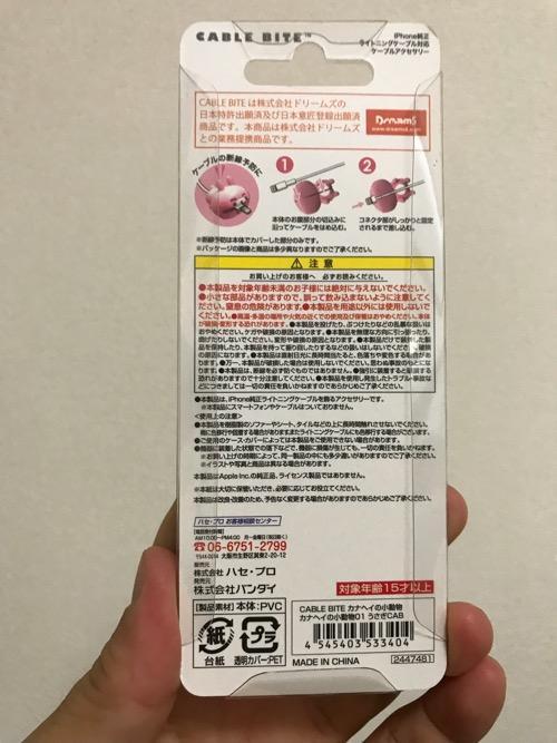 CABLE BITE カナヘイの小動物01 うさぎCABの商品パッケージ(裏面)