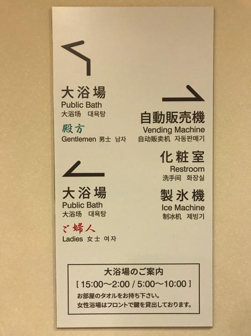 ホテルルートイン新潟県庁南の大浴場の営業時間の案内等