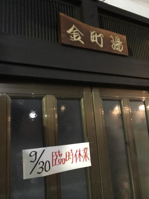 2018年9月30日「臨時休業」の紙が貼られた金町湯の玄関