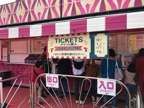 ポップサーカス(愛媛公演)のチケット売り場
