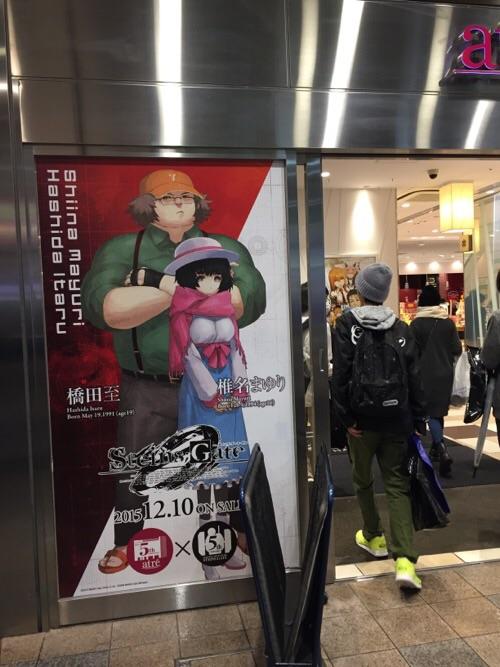 アトレ秋葉原の入口にあるシュタインズゲートのポスター(橋田至、椎名まゆり)