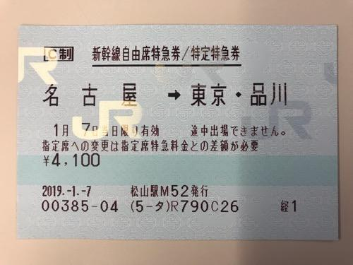 名古屋駅から品川駅・東京駅までの新幹線自由席特急券/特定特急券