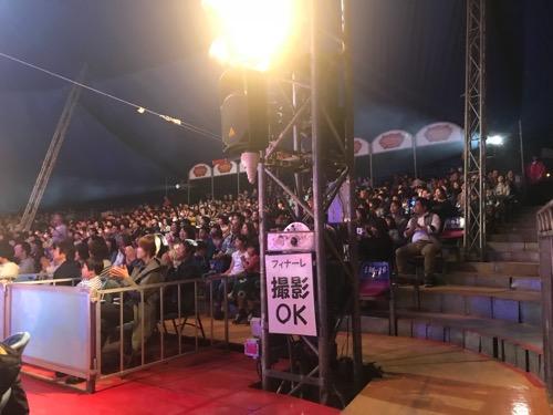 ポップサーカス(愛媛公演)のテント内の様子(フィナーレの「撮影OK」の案内)