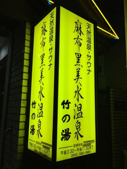 麻布黒美水温泉 竹の湯の玄関の看板