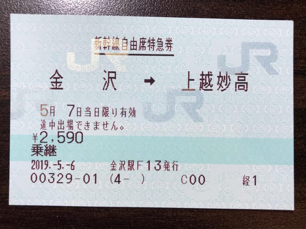 金沢駅から上越妙高駅までの新幹線自由席特急券(2019年5月7日当日限り有効)