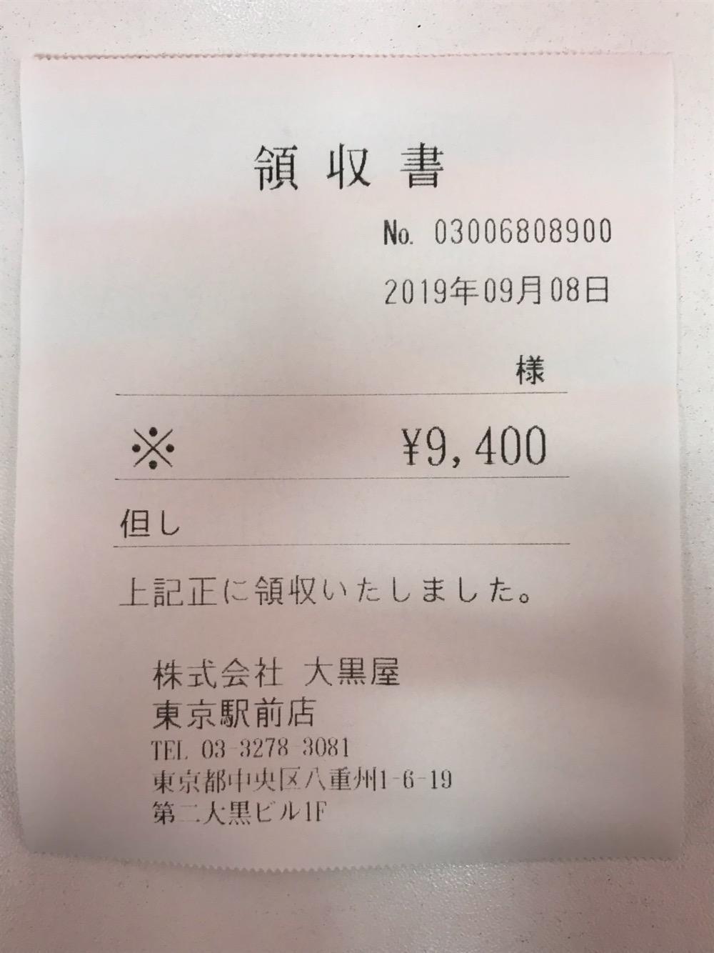 株式会社 大黒屋 東京駅前店の領収書