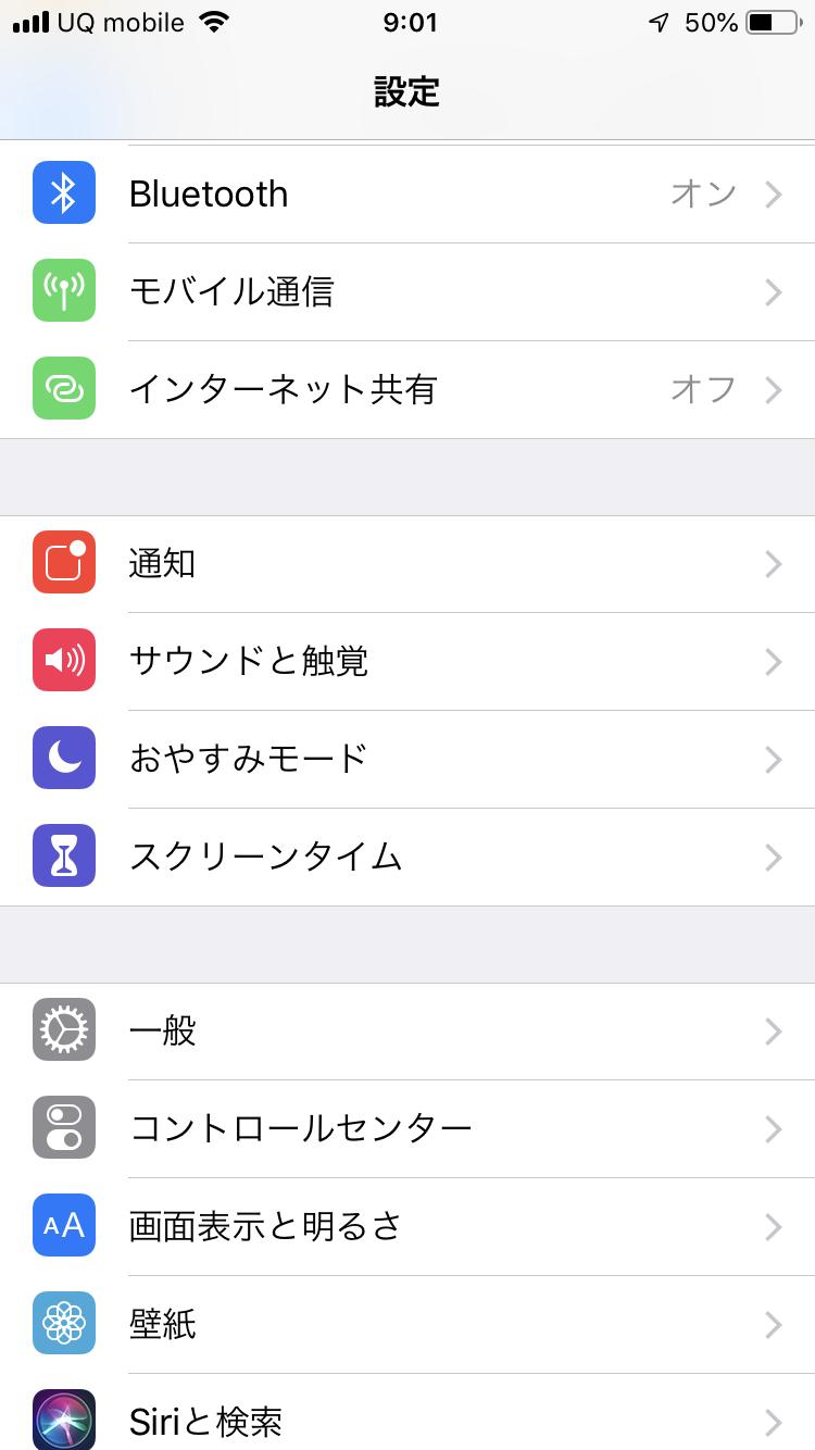 UQ mobileのマルチSIM(VoLTEプラン用)装着時のiPhone 7の「設定」画面(「インターネット共有」あり)
