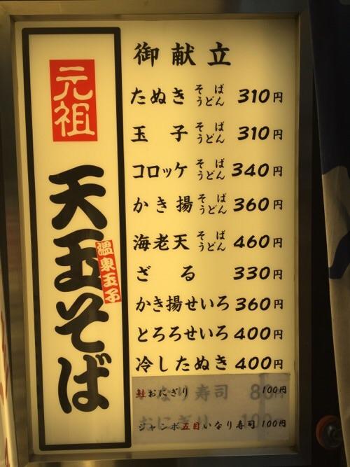 そば処 かめや 新橋店の入口にあるメニューと料金の一覧