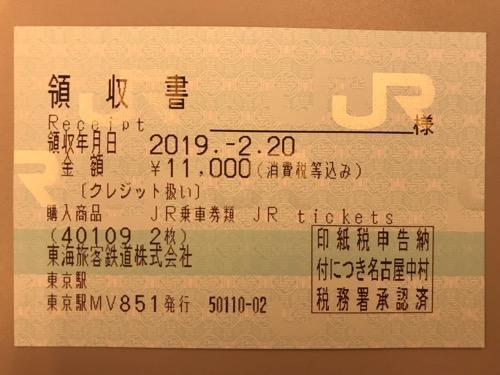 東京駅から仙台駅まで新幹線指定席特急券で移動した場合の領収書