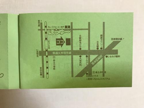 グレースフォーユー余戸 豊湯 ほうゆ~の入浴券に記載されている地図