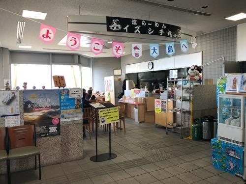 伊豆大島 元町港 イズシチ丸の店舗入口付近