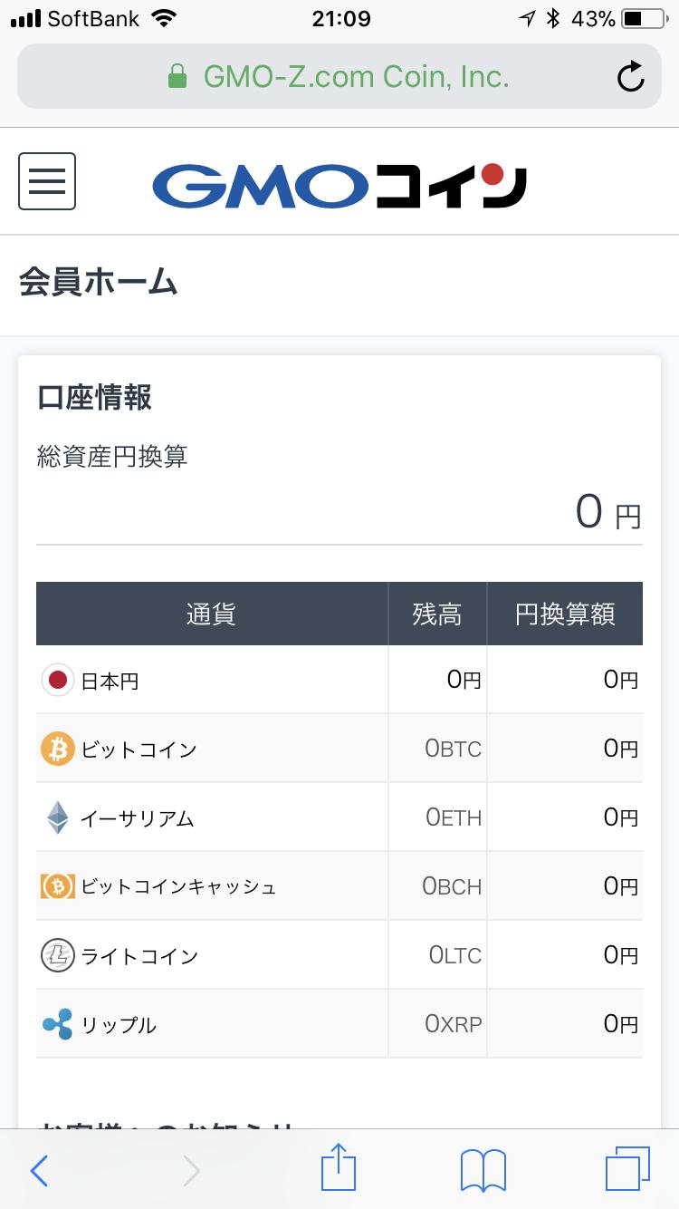 GMOコインの「口座情報(総資産円換算)」画面