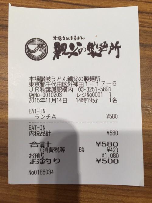 本場讃岐うどん親父の製麺所(秋葉原駅構内)のレシート