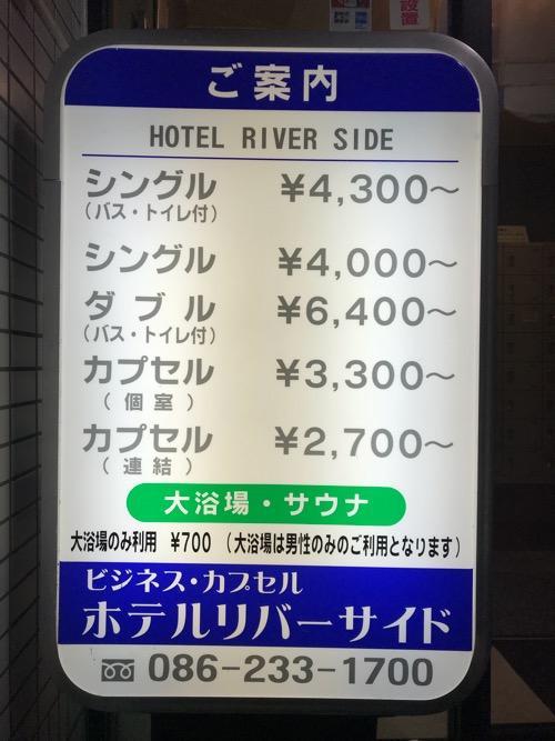 ホテルリバーサイドの料金表
