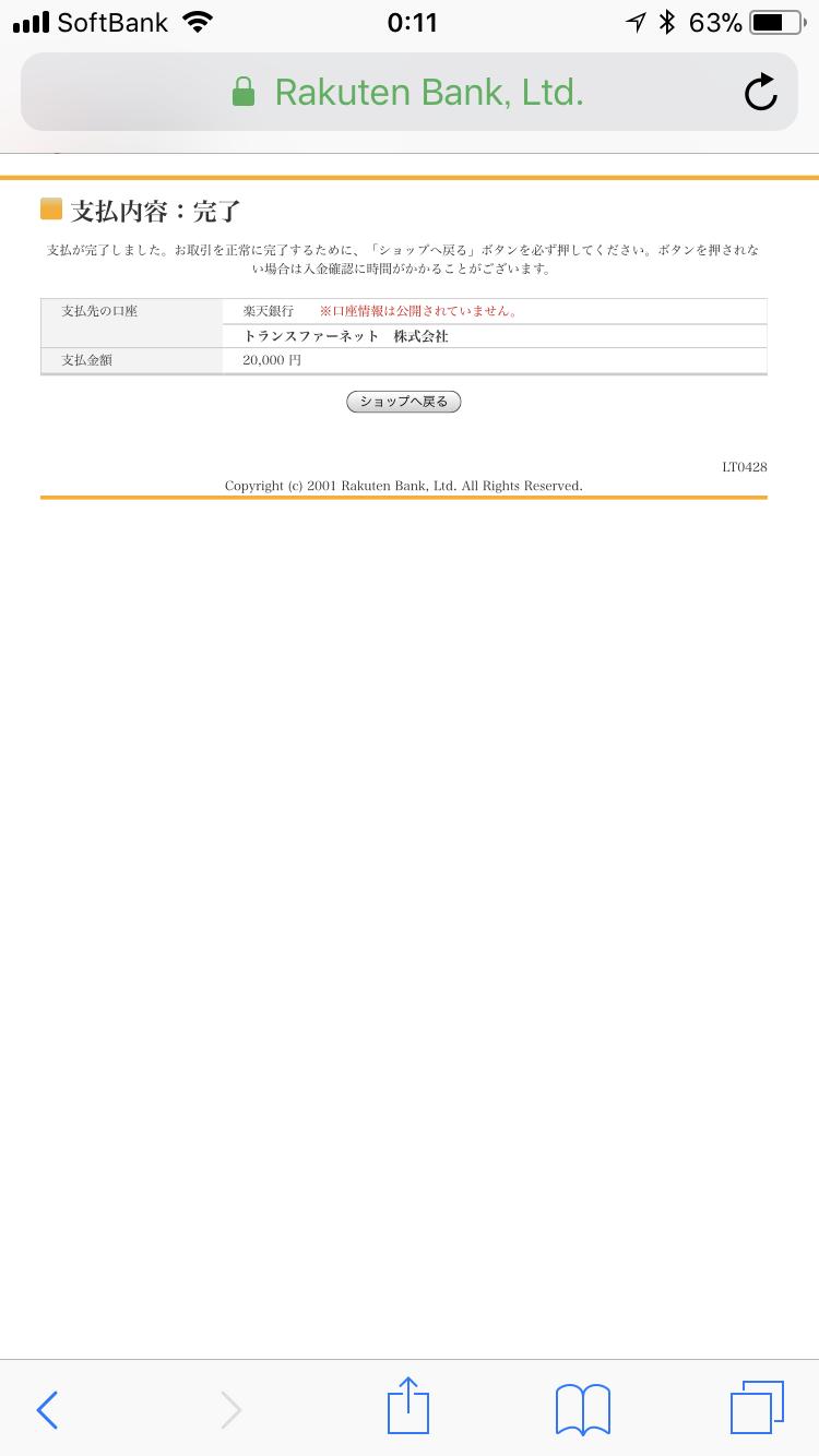 楽天銀行の支払内容:完了画面(支払先の口座:楽天銀行、トランスファーネット株式会社、支払金額:20,000円)