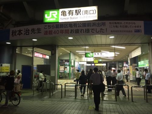 JR亀有駅(南口)の入口頭上に掲示されたメッセージ「秋本先生 こちら葛飾区亀有公園前派出所 連載40年間お疲れ様でした!」