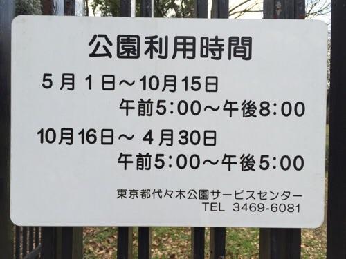 代々木公園の入口(南門)の門に取り付けられている「公園利用時間」