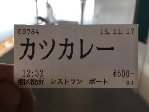 東京都港区役所11階のレストランで購入したカツカレーの食券