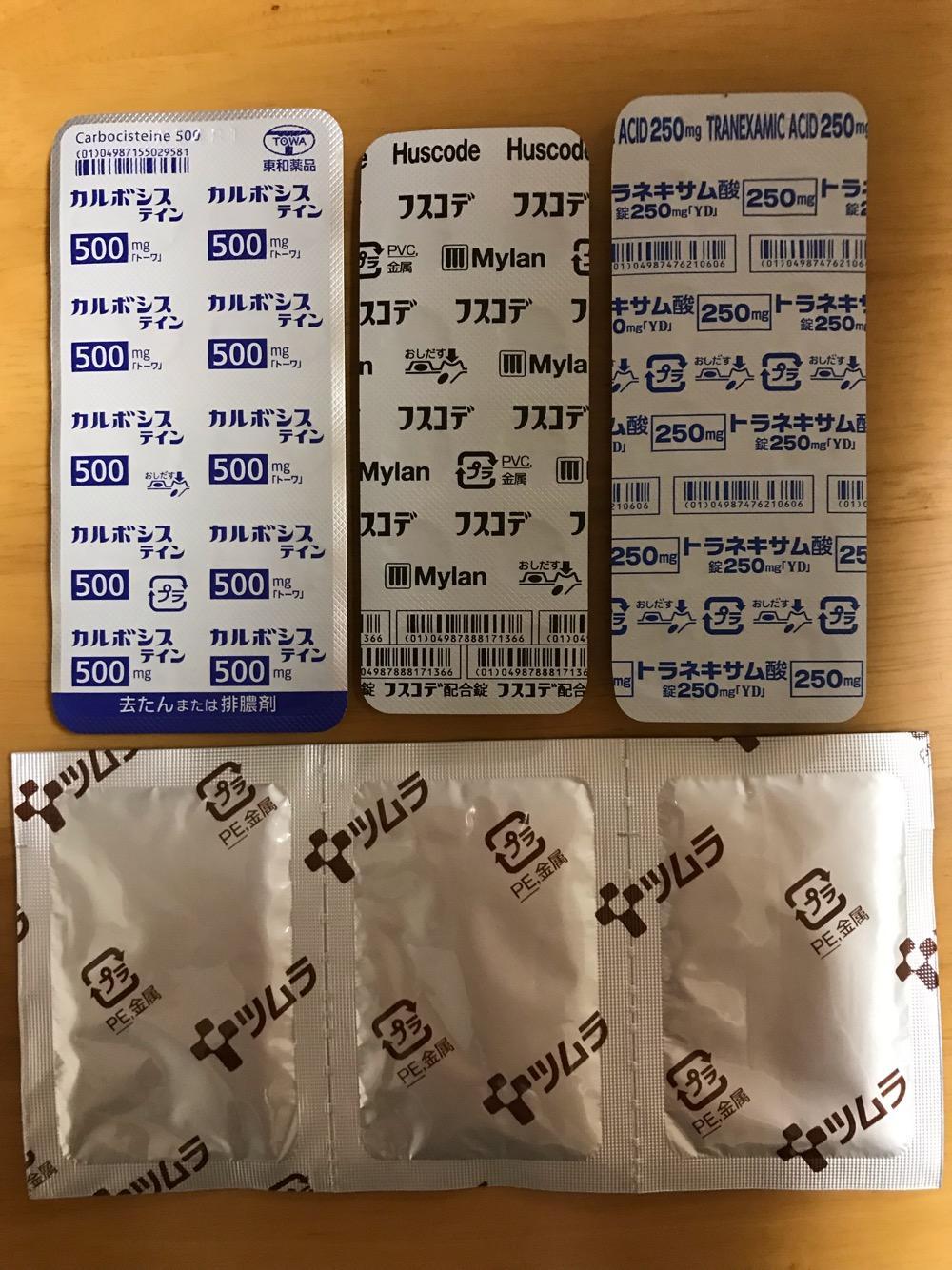 カルボシステイン 500mg「トーワ」、フスコデ配合錠、トラネキサム酸錠 250mg「YD」、ツムラ 小青竜湯 3.0g(裏側)
