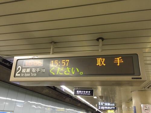 東京メトロ千代田線明治神宮前〈原宿〉駅の2番線ホームの頭上にある綾瀬 取手方面の発車時刻案内