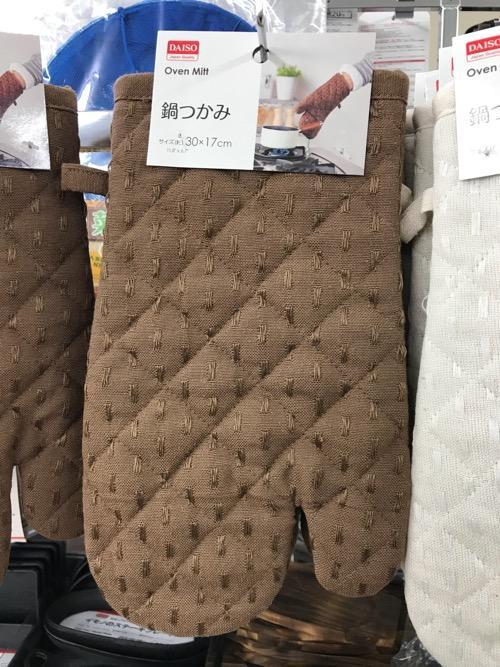 100円ショップ・ダイソーの鍋つかみ / Oven Mitt(E099 ミトン Mittens No.110)