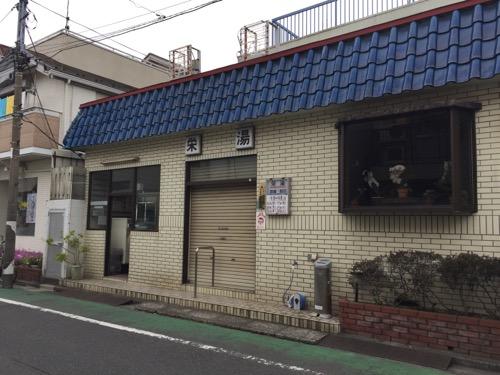 東京都葛飾区高砂の銭湯「栄湯」の入り口付近の外観