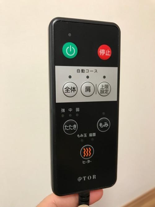 「TOR マッサージシート タタキもみ AX-HXT218rd レッド」のリモコン