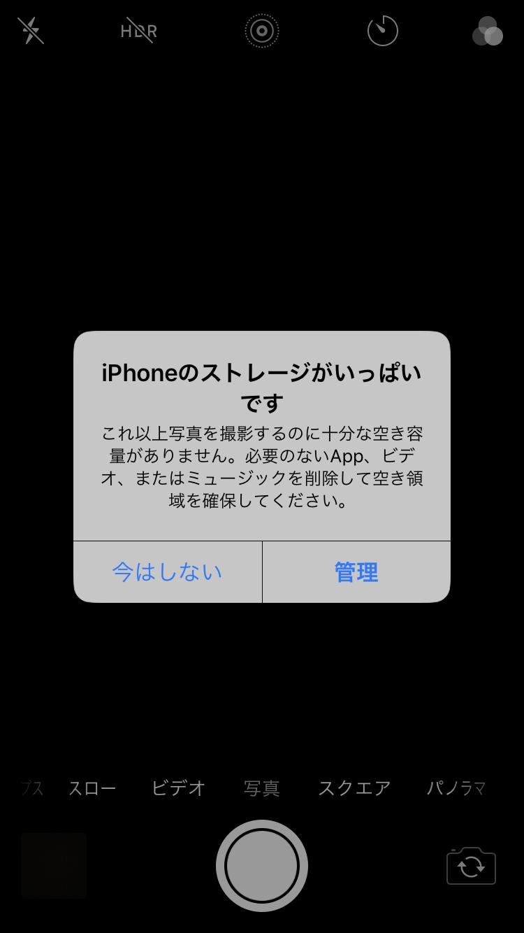 「iPhoneのストレージがいっぱいです」のメッセージが表示された画面