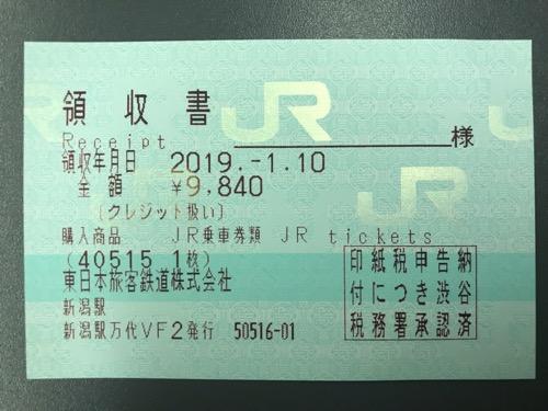 新潟駅から上野駅まで新幹線自由席で移動した場合の領収書