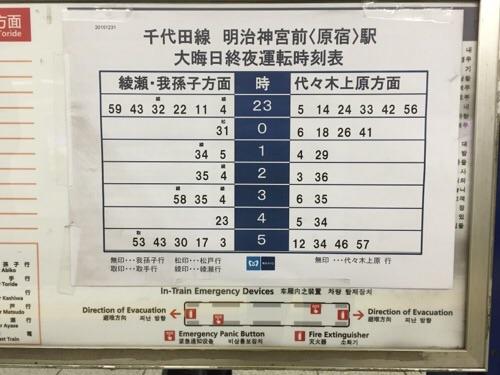 東京メトロ千代田線明治神宮前〈原宿〉駅の大晦日終夜運転時刻表(2015年の年末)