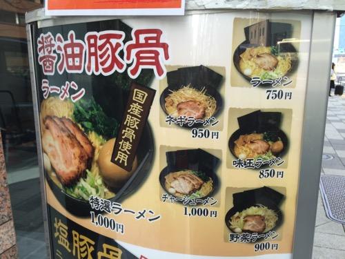 横浜家系ラーメン幸北家の店舗前にあるメニュー看板