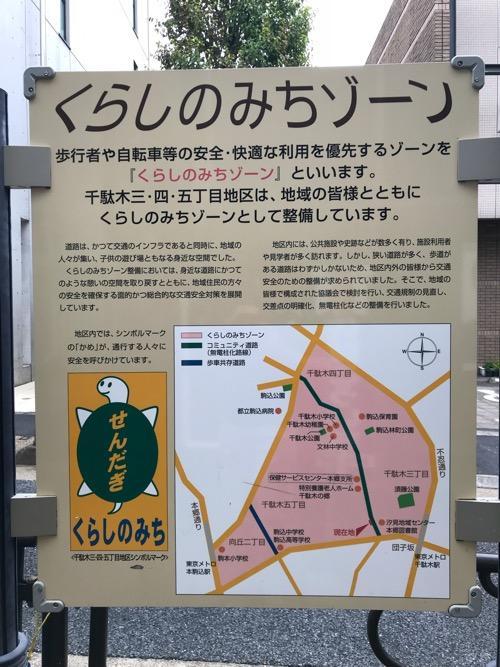 東京都文京区千駄木の「くらしのみちゾーン」の説明をしている看板