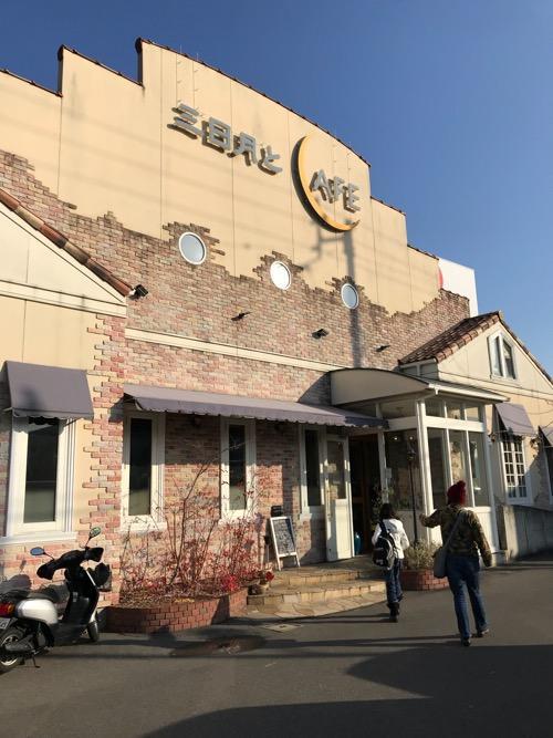 三日月とカフェ新空港通り店の店舗外観