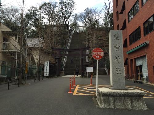 愛宕神社の石碑-出世の石段前