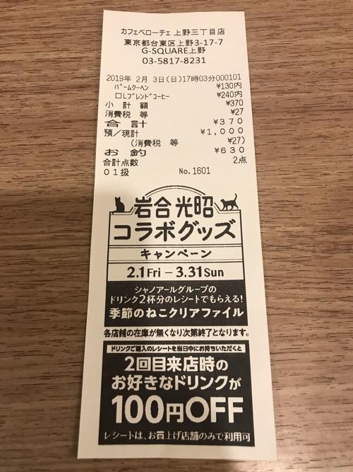 カフェ・ベローチェの岩合光昭コラボグッズのお知らせ付きのレシート(上野三丁目店)