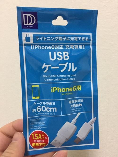 100円ショップ・ダイソーで購入したiPhone6対応充電専用USBケーブルのパッケージ