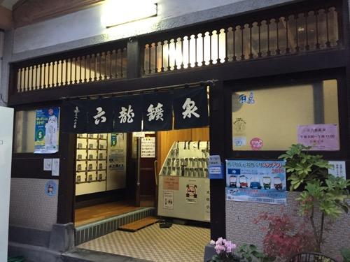 銭湯・六龍鉱泉の入口、のれん、下駄箱