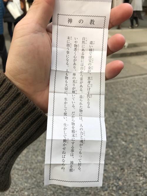 愛媛縣護國神社で引いたおみくじ「第四十九番 御神籤」の神の教